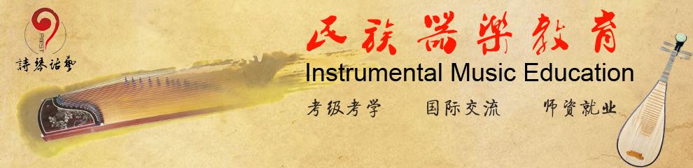 民族器乐教育