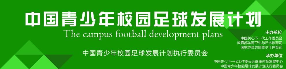 中国青少年校园足球发展计划