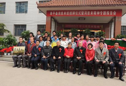 学习周恩来精神,为中华之崛起而读书
