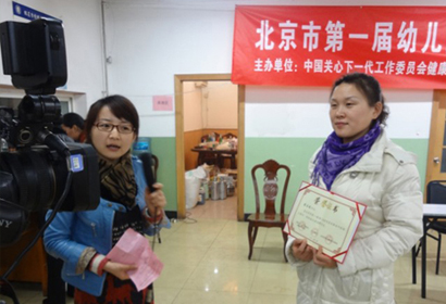 北京市第一届幼儿园食堂营养餐制作技能比赛