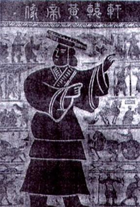 历史上真的有轩辕黄帝吗?