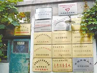 """墙壁上琳琅满目的牌匾,表明了这所学校的""""明星身份"""""""