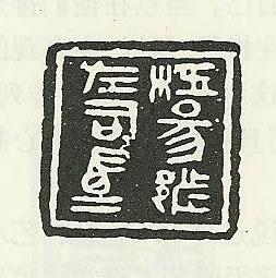 历代篆刻欣赏之二[图]