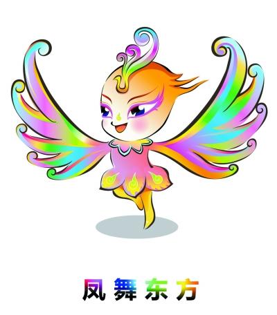 """标志 沂源/""""十艺节""""吉祥物和志愿者标志揭晓"""
