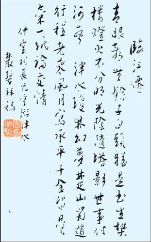 张伯驹 《临江仙》行书笺[图]