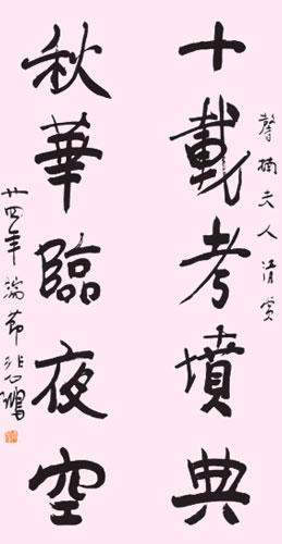 精微之处见真功 ——徐悲鸿行书联 [图]