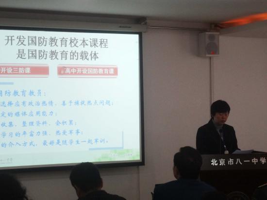 八一中学党委副书记牛震云作报告
