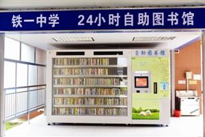 全广州中学第一家24小时自助借阅机
