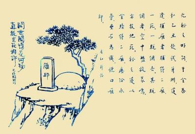 """丰子恺在《护生画集》中根据大雁殉情的故事所绘的""""雁邱"""""""