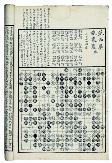 记录范西屏、施襄夏对局的清代围棋谱。