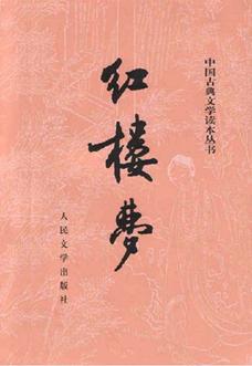 《红楼梦》小说封面