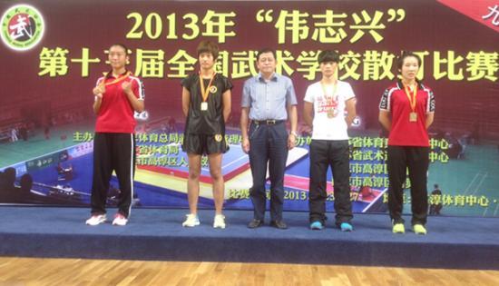 第十三届全国武术学校散打比赛女子组各级别冠军
