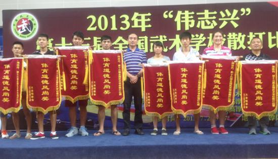 第十三届全国武术学校散打比赛体育道德风尚奖