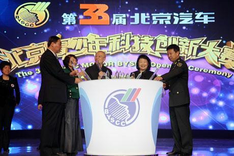 北京青少年创新大赛揭开大赛帷幕