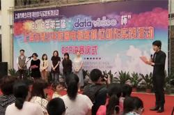上海市青少年校园电视多机位创作实践活动