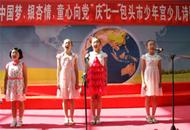 """包头市少年宫举办""""中国梦.银杏情""""庆七一诗歌朗诵会"""