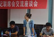 内蒙古学联与武汉大学团副联进行工作交流
