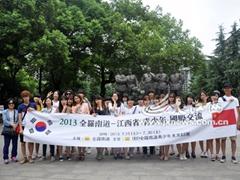 韩国首批大学生交流团来赣