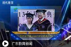 广东教育新闻