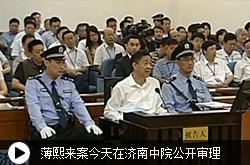 薄熙来案今天在济南中院公开审理