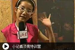 小记者济南特训营