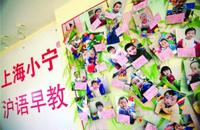 上海:试点将沪语教育融入到幼儿园日常教育中