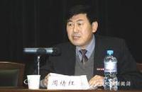 周绪红就任重庆大学校长时的讲话