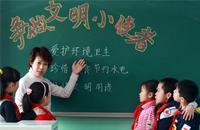 校外教育工作新三年行动计划开始实施