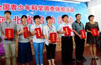 2013年青少年科学调查体验活动在唐山启动