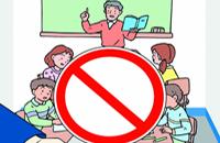 河北出台减负新规:学生假期补课校长一律免职