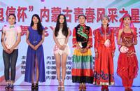 第二届内蒙古大学生青春风采之星大赛闭幕