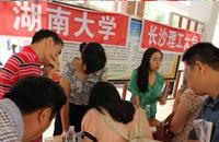 湖南开展阳光高考宣传活动 三大特色项目为考生服务