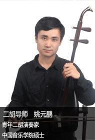 二胡导师 姚元鹏