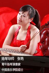 扬琴导师 张艳