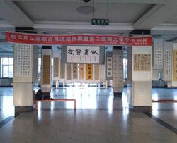 哈尔滨市第三届高校联合书法循回展