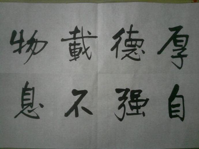何汉杰 北京师范大学