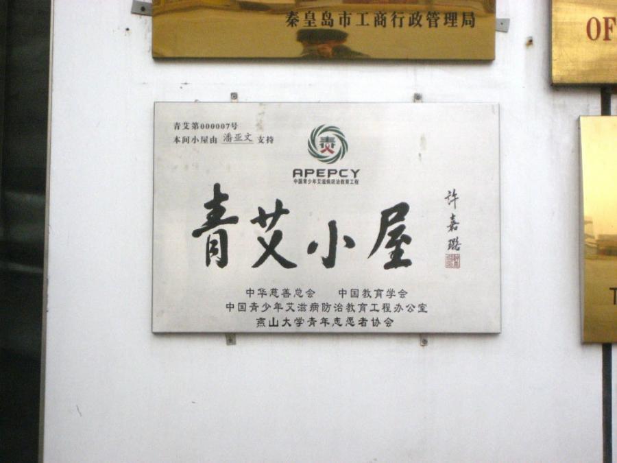《那些年路过的牌匾》——秦皇岛