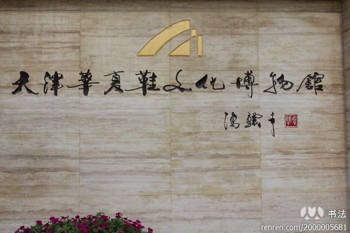 《那些年路过的牌匾》——天津