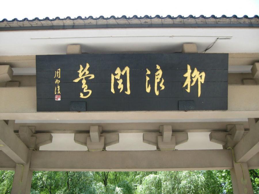 《那些年路过的牌匾》——杭州