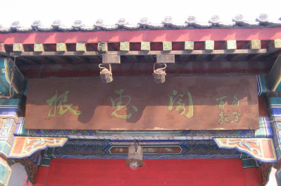 《那些年路过的牌匾》——北京