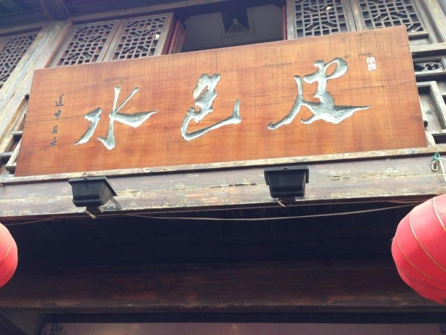 《那些年路过的牌匾》——扬州