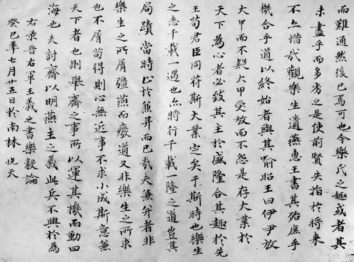 徐悦天 江苏南京林业大学