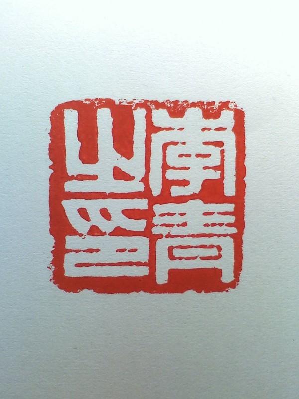 李青 合肥师范学院