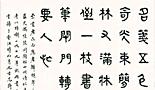 徐雄志临《楚帛书》