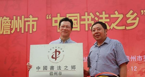 """儋州荣获""""中国书法之乡""""称号 为海南省第二家"""