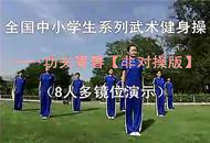 《功夫青春》武术健身操