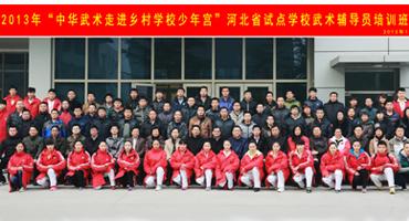 河北省试点学校武术辅导员培训班开班典礼合影留念