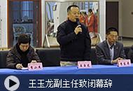 王玉龙先生致闭幕辞
