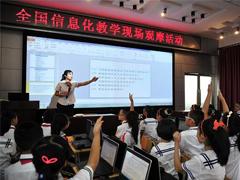 全国信息化教学现场观摩活动在哈尔滨举办