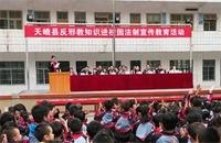 天峨开展反邪教宣传教育进校园活动